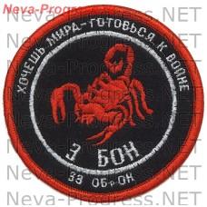 Нашивка 33 ОБрОН ВВ - в/ч 3526 - Лебяга 3 БОН