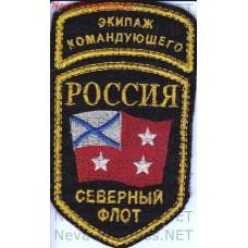 Patch Russia Northern fleet. The crew commander