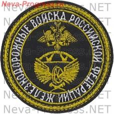 Нашивка ЖДВ РФ (желтый кант)