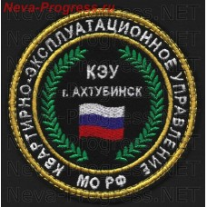 Patch KEU defense Ministry Akhtubinsk