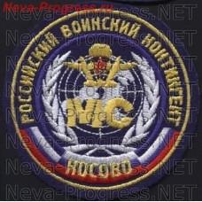 Нашивка Россииский воинский контингент в Косово MC