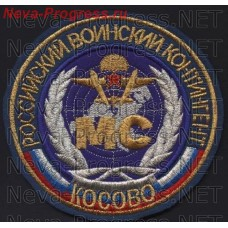 Patch Rossiiskie military contingent in Kosovo MC (metanite)