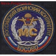 Нашивка Россииский воинский контингент в Косово MC (метанить)