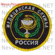 Patch Medical service of the RUSSIAN Federation (serger)