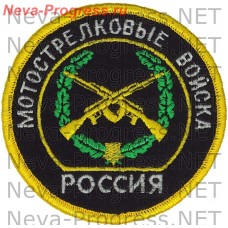 Stripe Motorized rifle troops of Russia