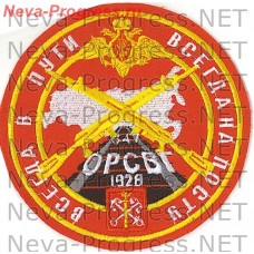 Patch 347 separate company of military escorts cargo - always on the go always on duty -