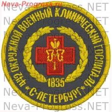 Нашивка 442 окружной военный клинический госпиталь Соловьева