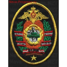 Patch Omsk tank engineering Institute named Mishka - life home the honor of anyone -