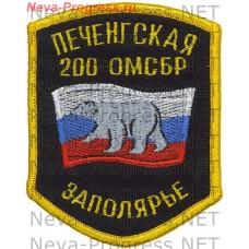 Нашивка 200-я отдельная мотострелковая Печенгская бригада (арктическая)