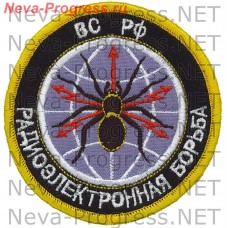 Patch Electronic warfare of the armed forces (serger)