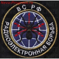 Patch Electronic warfare of the armed forces (metanite)