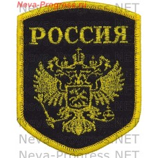 Нашивка РОССИЯ с орлом (оверлок) на черном сукне
