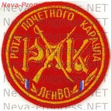 Нашивка Рота почетного караула Лен ВО на красном сукне