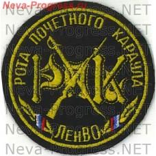 Нашивка Рота почетного караула Лен ВО на черном сукне