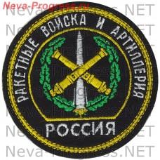 Нашивка Ракетные войска и артилерия РОССИЯ