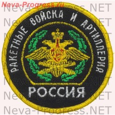 Нашивка Ракетные войска и артилерия РОССИЯ (оверлок)