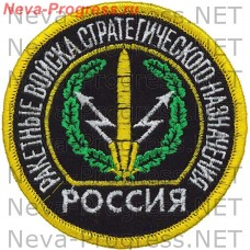Patch strategic Missile troops of RUSSIA (serger)