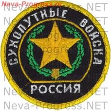 Нашивка Сухопутные войска РОССИЯ (оверлок)