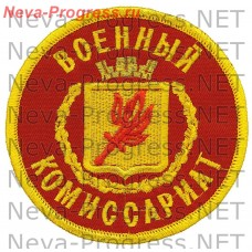 Patch Military Commissariat (overlock)