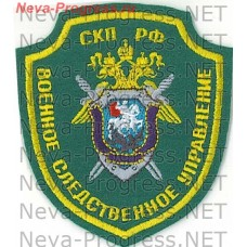 Patch Military sledsvennye management SKP of the Russian Federation