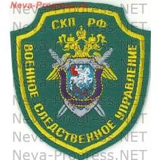 Нашивка Военное следсвенное управление СКП РФ