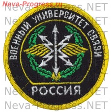 Patch Military University of communications, RUSSIA (serger)