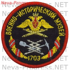 Patch Military-historical Museum