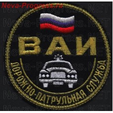 Patch Military Auto Inspectorate (VAI)