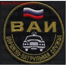Нашивка Военная Авто Инспекция (ВАИ)