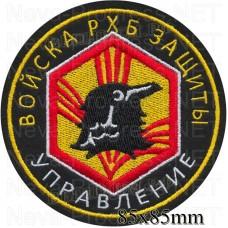 Шеврон Войска радиационной, химической и биологической защиты РХБЗ ВС России