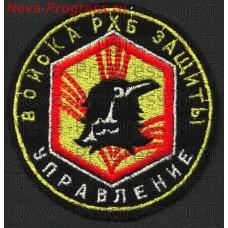 Нашивка Управление войск РХБ Защиты