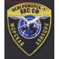Нашивка Североморск-1 Морская авиация ВВС СФ