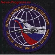 Patch, RGN Center of cosmonaut training. Yuri Gagarin