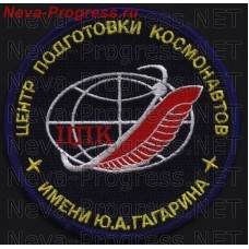 Patch the Center of cosmonaut training. Yuri Gagarin