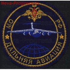 Нашивка Дальняя авиация МО РФ