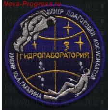 Patch Hydrolaboratory cosmonaut training center. Gagarin