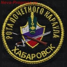 Нашивка Рота почетного караула. Хабаровск
