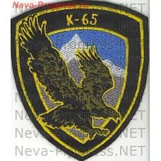 Нашивка k-65