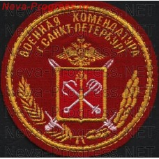 Stripe Military commandant's office of St. Petersburg