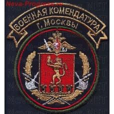 Нашивка Военная комендатура г. Москва 2000 г.
