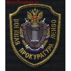 Нашивка Военная прокуратура ЛенВО