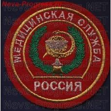 Нашивка Медицинская служба РОССИЯ красный фон