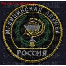 Нашивка Медицинская служба РОССИЯ черный фон