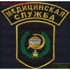 Set of chevrons of the Medical service of the RUSSIAN Federation