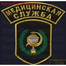 Комплект шевронов Медицинская служба РОССИЯ