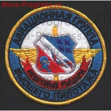 Нашивка Авиагруппа высшего пилотажа Небесные рыцари