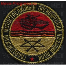 Patch 295th Guards motorized rifle Orenburg Cossack regiment