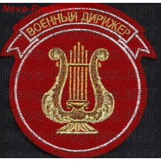 Patch Military band (metanite)