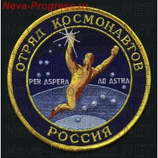 "Patch the cosmonaut RUSSIA - ao astra Per aspera -""through hardships to the stars"""