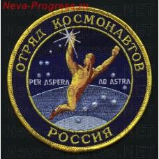 Нашивка Отряд космонавтов РОССИЯ - Per aspera ao astra -«через тернии к звёздам»